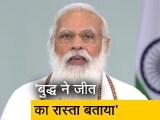 Video : बुद्ध को याद करके PM मोदी ने गुरु पूर्णिमा की बधाई दी