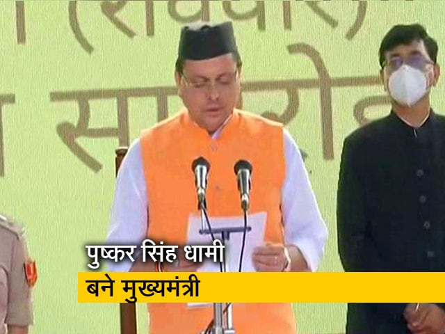 Video : पुष्कर सिंह धामी ने उत्तराखंड के 11वें मुख्यमंत्री के तौर पर ली शपथ