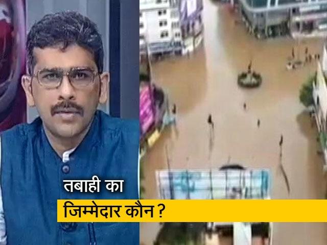 Videos : खबरों की खबर : महाराष्ट्र में बारिश, बाढ़, तबाही, जिम्मेदार कौन?