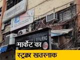 Video : दिल्ली में देश का सबसे बड़ा मोबाइल फोन बाजार संकट में, व्यापारी परेशान