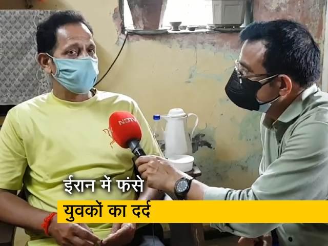 Videos : ईरान में फंसे भारतीय युवकों ने साझा किया दर्द, बता रहे सुनील कुमार सिंह