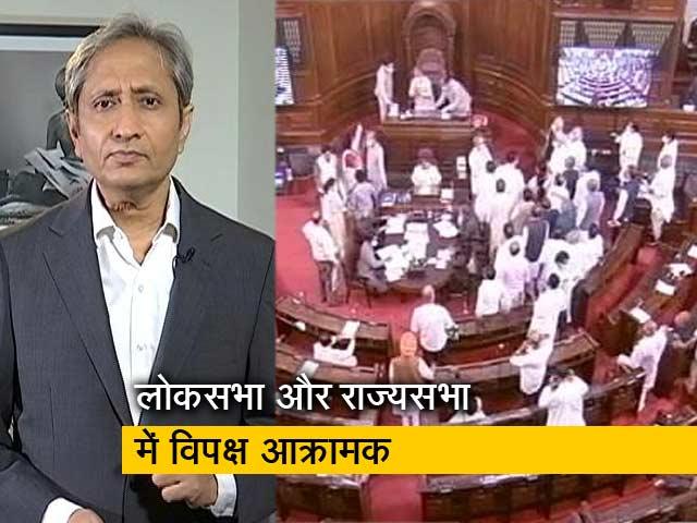 Videos : रवीश कुमार का प्राइम टाइम : विपक्ष सरकार को काम नहीं करने दे रहा या सरकार विपक्ष का काम रोक रही