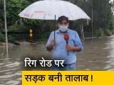 Video : दिल्ली: राहगीरों के लिए बरसात बनी आफत, रिंग रोड पर पानी भरने से जाम, जनता परेशान