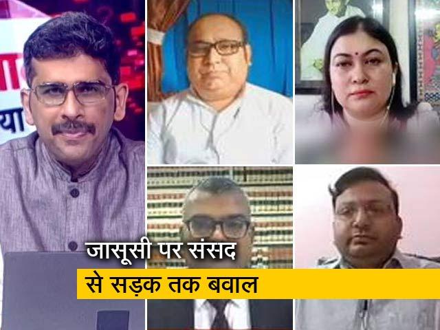 Video : सवाल इंडिया का : पेगासस की खरीद पर क्यों चुप है सरकार?
