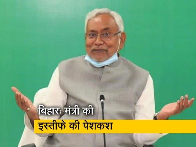 Video : Bihar-मंत्री मदन साहनी की इस्तीफे की पेशकश,नौकरशाही को बताया वजह