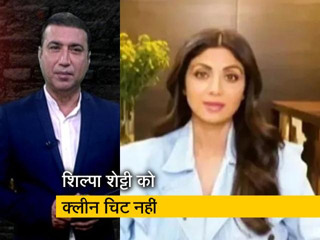 Videos : क्राइम रिपोर्ट इंडिया: राज कुंद्रा को जमानत नहीं, शिल्पा शेट्टी भी जांच के घेरे में