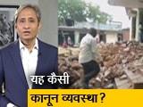 Video: रवीश कुमार का प्राइम टाइम: क्या पुलिस को किसी पर गुस्सा आए तो उसका घर तोड़ सकती है?