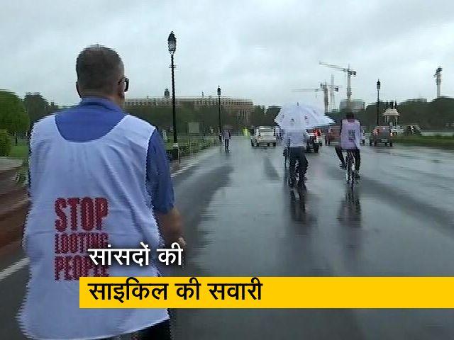 Videos : साइकिल पर संसद पहुंचे TMC सांसद, पेट्रोल-डीजल के दाम कम करने की मांग