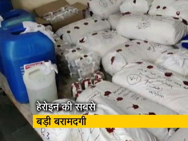 Video : दिल्ली में अंतरराष्ट्रीय ड्रग रैकेट का भंडाफोड़, हेरोइन की सबसे बड़ी बरामदगी