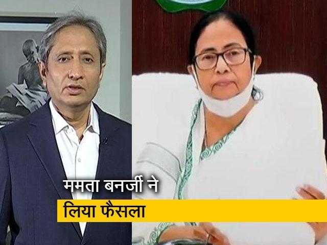 Videos : रवीश कुमार का प्राइम टाइम : जासूसी पर जांच- ममता ने न्यायिक आयोग बनाया, केंद्र ने फिर टरकाया