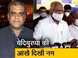 Video : Hot Topic: कर्नाटक के सीएम येदियुरप्पा ने दिया इस्तीफा, राज्यपाल ने तुरंत किया मंजूर