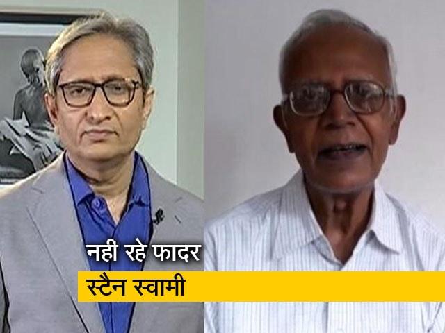Video : रवीश कुमार का प्राइम टाइम: आदिवासियों के लिए काम करने वाले फादर स्टैन स्वामी का निधन