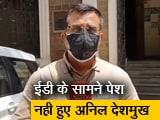 Video : ED के सामने तीसरी बार पेश नहीं हुए महाराष्ट्र के पूर्व गृहमंत्री अनिल देशमुख