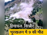 Video : हिमाचल प्रदेश के किन्नौर जिले में भूस्खलन, 9 लोगों की मौत, तीन घायल