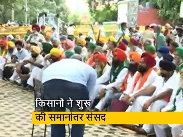 Videos : केंद्र के तीन कृषि कानूनों के खिलाफ किसानों ने जंतर-मंतर पर शुरू की संसद