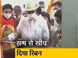 Video : उद्घाटन के दौरान नहीं मिली कैंची, तेलंगाना के CM ने हाथ से तोड़ा रिबन
