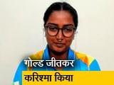 Video : पीएम मोदी दीपिका कुमारी से बोले- 'आम' से शुरू हुई आपकी यात्रा बहुत 'खास'