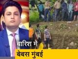 Video : सिटी एक्सप्रेस: मुंबई में जानलेवा बारिश, अगल-अलग हादसों में 31 लोगों की मौत