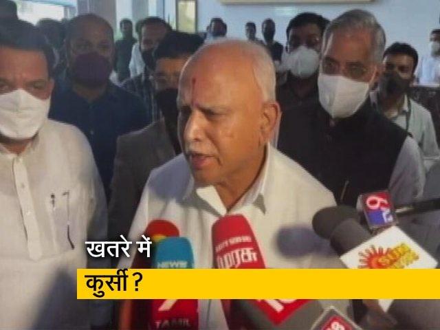 Video : खतरे में कर्नाटक के CM येदियुरप्पा की कुर्सी? PM मोदी से की मुलाकात