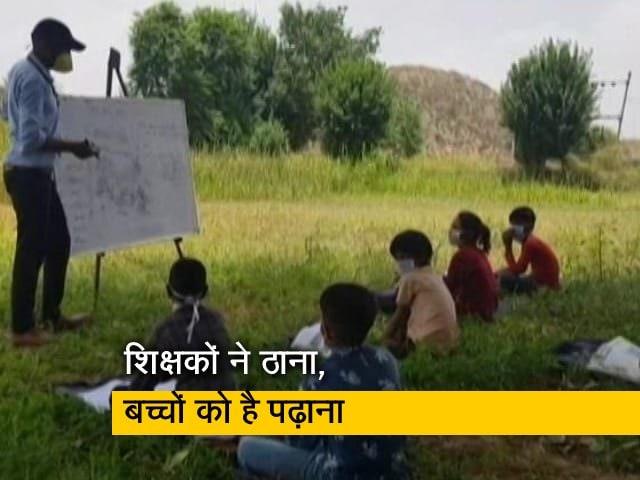 Video : राजस्थान में 50 लाख स्कूली बच्चे ऑनलाइन पढ़ाई से वंचित