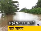 Video : बाढ़ के चलते पानी में डूबा मुंबई-बेंगलुरु हाइवे, सिर्फ नाव चलाने के हैं हालात
