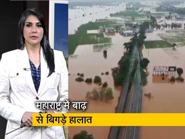 Video : देश-प्रदेश : महाराष्ट्र में भारी बारिश से बिगड़े हालात, कई जिलों में बाढ़ जैसे हालात