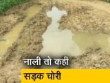 Video : मध्य प्रदेश का अजीबो-गरीब मामला, कहीं नाली तो कहीं सड़क चोरी हो गई