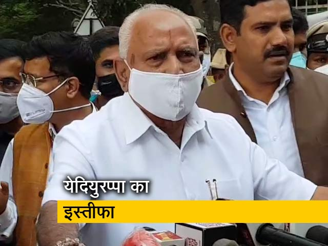 Videos : येदियुरप्पा ने सीएम पद से दिया इस्तीफा, अगले सीएम पर दिल्ली में मंथन