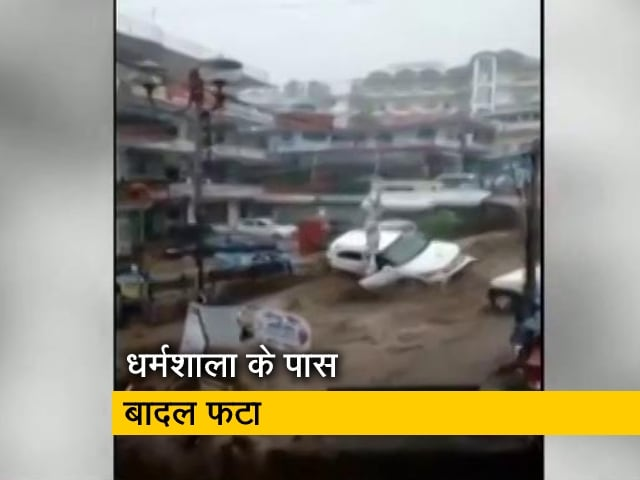 Video : हिमाचल प्रदेश के कांगड़ा जिले में बादल फटने से भारी तबाही