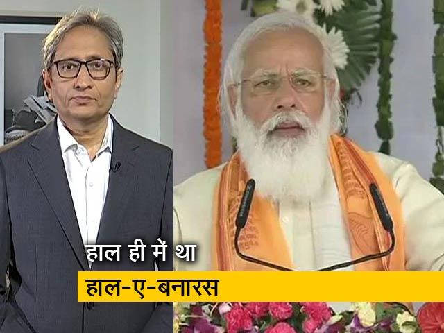 Videos : रवीश कुमार का प्राइम टाइम: क्या यूपी सरकार ने कोरोना संकट में वाकई अभूतपूर्व काम किया?