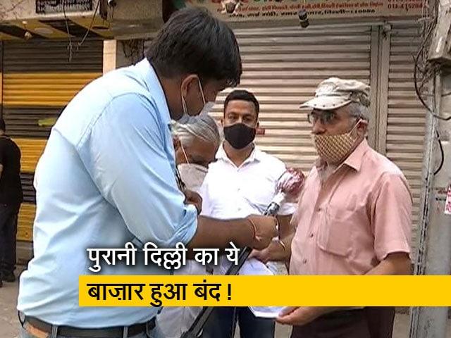 Video : दिल्ली में कोरोना नियमों की अनदेखी के चलते कई बाजार बंद