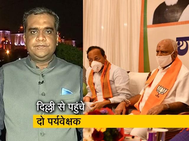 Videos : Hot Topic: कर्नाटक में येदियुरप्पा के उत्तराधिकारी के चुनाव के लिए बीजेपी ने किया मंथन
