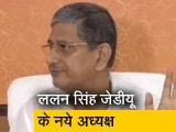 Video : ललन सिंह बने JDU के नये अध्यक्ष, आरसीपी सिंह की जगह ली