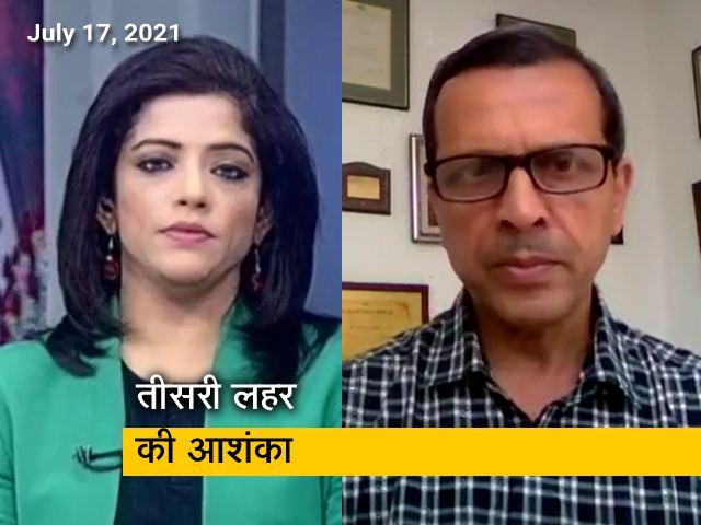 Videos : वैक्सीनेट इंडिया: COVID से ठीक हुए लोगों के लिए वैक्सीन लेना कितना जरूरी? जानें एक्सपर्ट की राय
