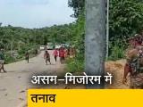 Video : असम Vs मिजोरम: फायरिंग में असम पुलिस के 5 जवानों की मौत