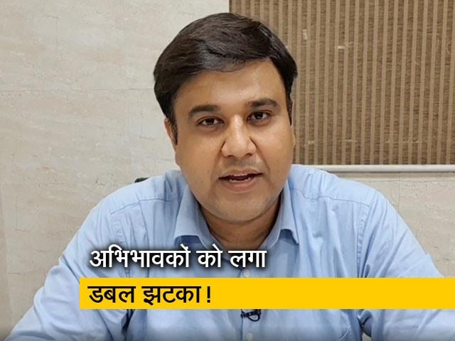 Videos : प्राइवेट स्कूल अब मांग रहे फ़ीस और बकाया भी, दिल्ली सरकार ने जारी किया आदेश