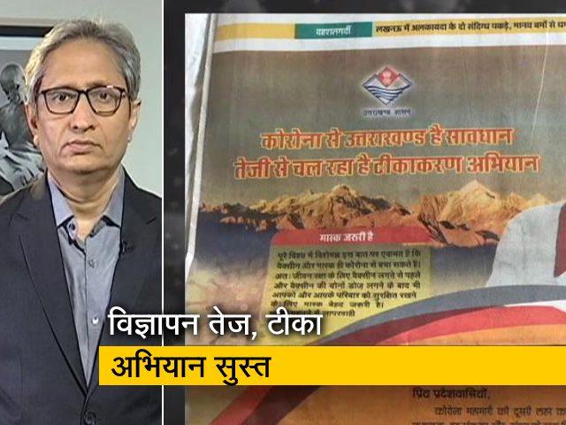 Video : रवीश कुमार का प्राइम टाइम: विज्ञापन से नहीं होता जीवन यापन सरकार