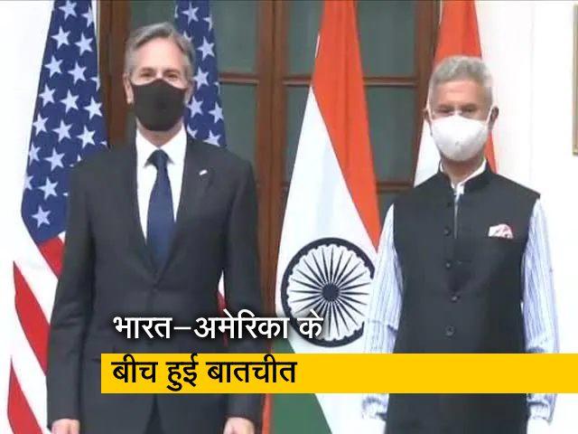 Videos : भारत-अमेरिका के लेकर वार्ता, अफगानिस्तान और कोरोना को लेकर हुई चर्चा