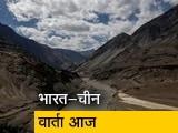 Video : भारत-चीन के बीच 12वें दौर की बातचीत, गोगरा, हॉट स्प्रिंग पर चर्चा