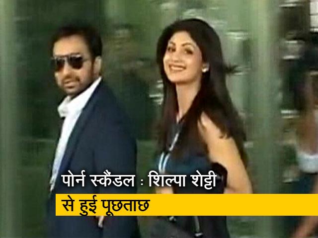 Video : पोर्न फिल्म स्कैंडल : अभिनेत्री शिल्पा शेट्टी से पांच घंटे से ज्यादा वक्त तक पूछताछ, मुंबई पुलिस ने दर्ज किया बयान