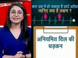 Video: क्या आप जानते हैं? हर एक मिनिट में चार भारतीयों को आता है हार्टअटैक