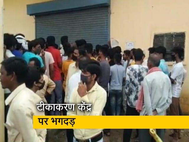 Video : MP के छिंदवाड़ा में भारी भीड़ के चलते वैक्सीनेशन केंद्र पर भगदड़