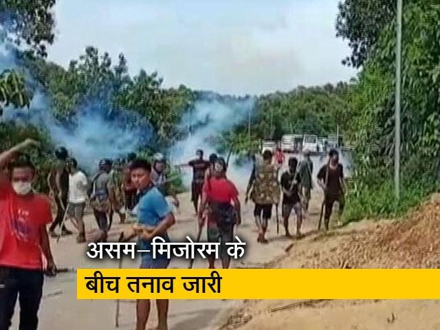 Videos : विवाद के बीच असम के मुख्यमंत्री ने कहा, ''मिजोरम न जाएं लोग''