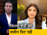 Video : क्राइम रिपोर्ट इंडिया: राज कुंद्रा को जमानत नहीं, शिल्पा शेट्टी भी जांच के घेरे में