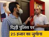 Video : दिल्ली दंगे: कोर्ट ने कहा, पुलिस ने नहीं निभाई अपनी ड्यूटी, बता रहे हैं सौरभ शुक्ला