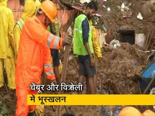 Video : मुंबई: भूस्खलन में 20 की मौत, कई लोगों के दबे होने की आशंका