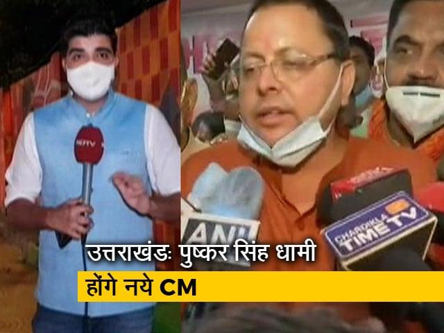 Videos : सिटी एक्सप्रेस: 45 साल उम्र, प्रदेश के सबसे युवा मुख्यमंत्री होंगे धामी