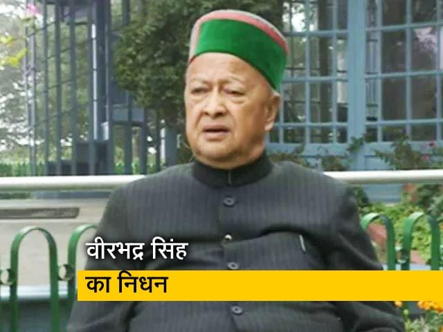 Video : 6 बार हिमाचल के CM रहे वीरभद्र सिंह का लंबी बीमारी के बाद निधन