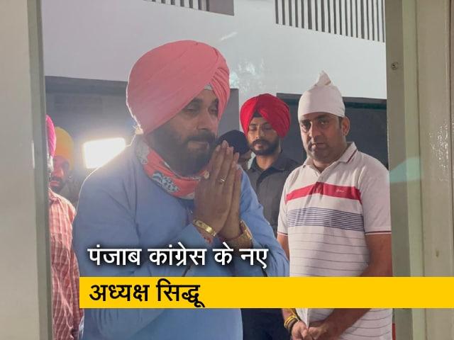 Videos : कलह के बीच नवजोत सिंह सिद्धू बनाए गए पंजाब कांग्रेस के अध्यक्ष