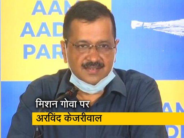 Videos : दो दिन के गोवा दौरे पर अरविंद केजरीवाल, बिजली को लेकर किया वादा
